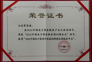 2016中国电子商务年度优秀跨境电商服务平台