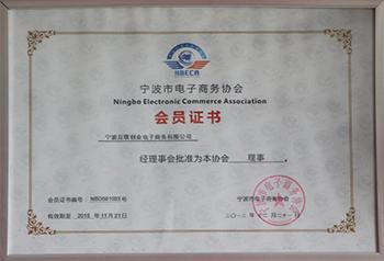 宁波市电子商务协会理事