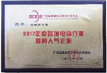 2017年度跨境电商行业最具人气企业