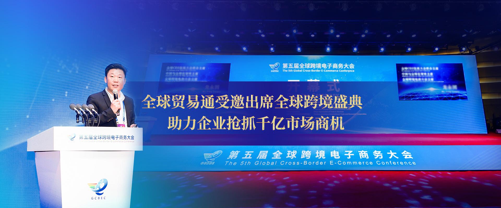 全球贸易通集团出席第五届全球跨境电商大会,并在会上做重要报告