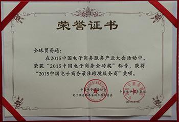 2015中国电子商务优秀跨境服务商