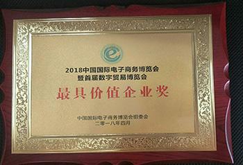 2018年中国电子商务博览会最具价值企业奖
