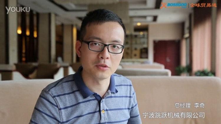 宁波跳跃机械有限公司 总经理 李奇