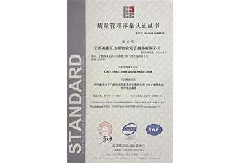 全球贸易通质量管理体系ISO9001认证