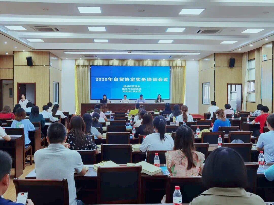全球贸易通亮相扬州市FTA自贸协定实务培训会,助力扬州企业主动出击寻找外贸新增量