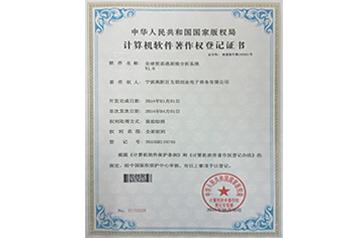 全球贸易通服务器管理系统