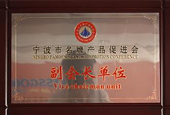 宁波市名牌产品促进会-副会长单位